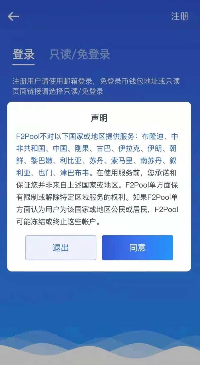 F2pool ngừng tại Trung Quốc - Nguồn: 8BTC News